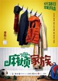 黄磊电影《麻烦家族》概念海报 黄磊孙莉原装上阵