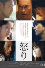 日本奥斯卡入围名单出炉 李相日《怒》获11项提名