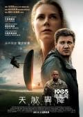 香港票房:科幻片《降临》冠军 付兰兰新作退位