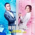 《合约男女》曝主题曲MV 郑秀文唱尽都市男女情