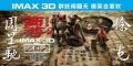 周星驰徐克谈《西游2》:拍摄时就想到IMAX效果