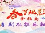 电影全解码:春节观影全指南 喜剧扎推乐翻天