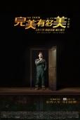 """《完美有多美》曝""""命运之门""""版海报 调档2.17"""