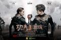CCTV6首部台网互动电影《功夫机器侠》初五播出