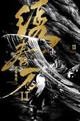 详解2017华语电影大年 悬疑动作类型集中爆发