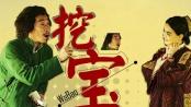 《健忘村》粤语方言配音版预告