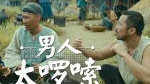 《健忘村》东北方言配音版预告