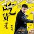 《决战食神》发宣传主题曲 葛优谢霆锋喜闹元宵