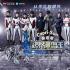 预热冬奥 天籁K歌助北京卫视发《跨界冰雪王》