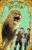 """《功夫瑜伽》""""动物版""""海报 狮子骆驼集体大笑"""