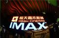 大地影院收购橙天嘉禾影城 进一步扩大市场版图