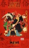 """《大鱼海棠》""""春节习俗""""版贺岁图全新发布"""