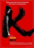 惠英红最后一部打片《Mrs.K》揭幕大板亚洲电影节