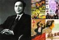 郑君里诞辰105周年推出作品集 纪念杰出电影导演