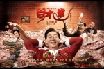 《财迷》曝先导海报 86西游师徒四人聚首大银幕