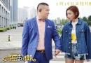 《疯岳撬佳人》魔性片尾曲 岳云鹏刘维合唱神曲
