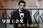 美国导演工会奖:《爱乐之城》导演沙泽勒获大奖