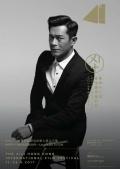 第41届香港电影节曝海报 古天乐继续出任大使