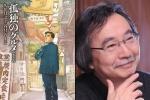 《孤独的美食家》漫画作画11日病逝 享年69岁
