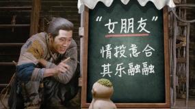 """《捉妖记2》曝特辑 白百何井柏然教胡巴""""撩妹"""""""