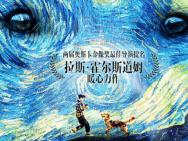 《一条狗的使命》预告片 汪星人入轮回陪伴主人