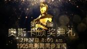 第89届奥斯卡热门佳片混剪 电影网27日同步直播