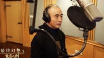 《最终幻想15:王者之剑》中文版配音