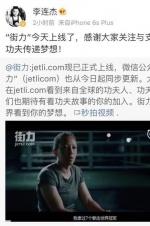 """李连杰入局短视频 创办功夫视频网站""""街力"""""""