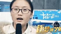 《纯洁心灵》花絮8:四川师范大学路演