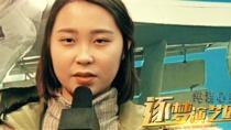 《纯洁心灵》花絮11:北华大学路演