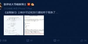 网曝《金刚狼3》发行通知 内地版将删减12分钟
