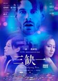 《三缺一》今上映 主创现身上海见面会引爆全场