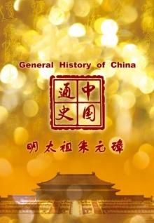 中国通史-明太祖朱元璋