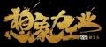 华谊携工夫曝5部新片 《阴阳师》定档18年国庆