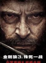 《金刚狼3:殊死一战》金沙娱乐首映礼视频全程