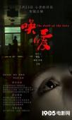 《唤爱》入围多个电影节 与《金刚:骷髅岛》同档