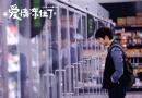 《爱情冻住了》曝凤小岳剧照 林依晨送生日祝福