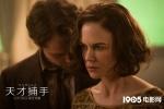 《天才捕手》五大看点揭晓 妮可与裘德·洛飚戏