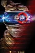 影版《寻秦记》发布概念海报 秦俑石像戴上眼镜