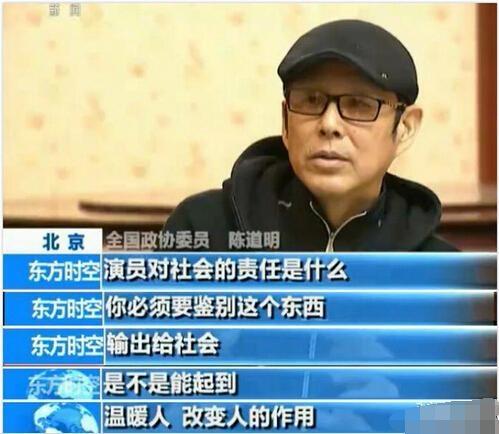 全国政协委员陈道明:不会拍抗日神剧和伪历史剧