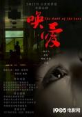 《唤爱》发剧照3月23日上映 曾入围北京青年影展