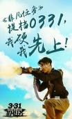 《非凡任务》提档3.31 孤胆英雄黄轩致敬缉毒警
