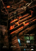 李冰冰新作《谜巢》定档暑期 海报展现绝命帝陵