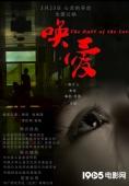 《唤爱》发布终极预告片 现实主义题材警醒世人