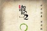 """《捉妖记2》新特辑 小妖王胡巴惨被""""虐待""""?"""