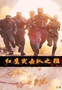 红鹰突击队之狙击海报