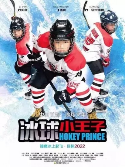冰球小王子