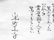 原作者东野圭吾写亲笔信 盛赞中国版《嫌疑人》