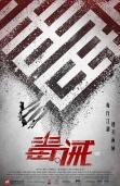 刘青云《毒。诫》演