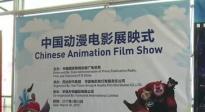 中国动漫电影展映式在肯尼亚举行 获小朋友喜爱